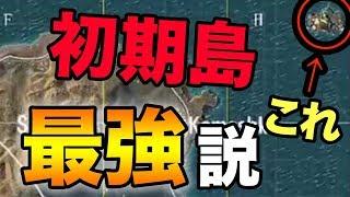 【PUBG MOBILE】初期島に神物資!? 隠されたアプデが追加されていたw…