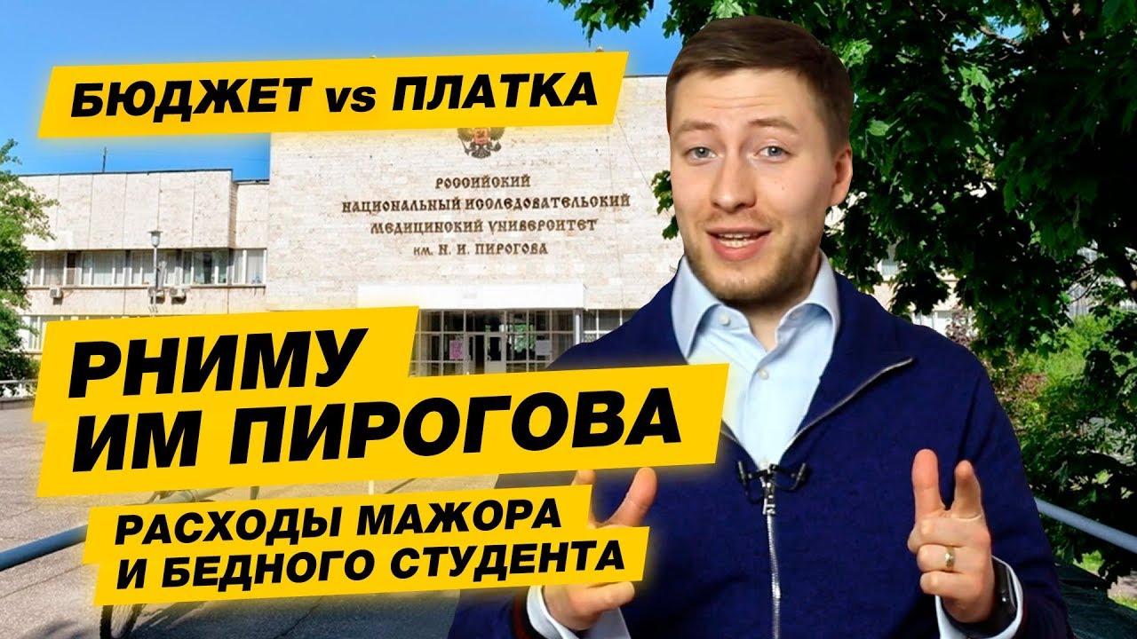 БЮДЖЕТ - ПЛАТКА - РНИМУ Пирогова Второй Мед Москвы Как Поступить, Проходные Баллы