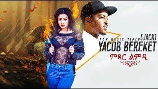 Yacob Bereket  ( JACK ) ምጻር ልመዲ // mxar lmedi // New Eritrean Music 2019