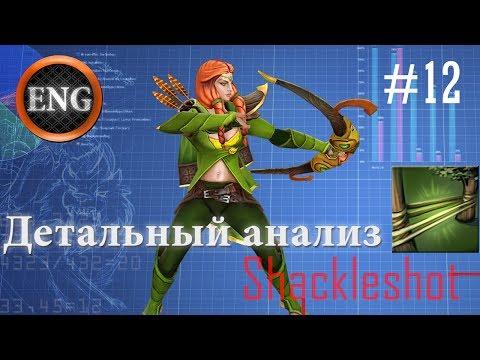 видео: Детальный анализ #12: shackleshot (windrunner) dota 2