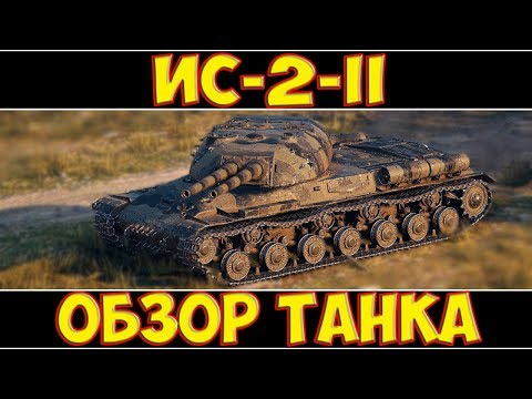 ИС-2-II - ОБЗОР ТАНКА