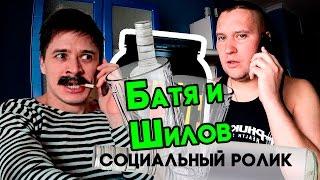 БАТЯ И ШИЛОВ социальный ролик by Oreshek