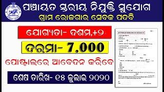 Gram Rozogar Sevak Panchyata level job in odisha latest odisha govt job