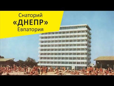 Санаторий Днепр. Евпатория. Крым