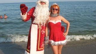 День наоборот (Дед Мороз на пляже)(Приколы на пляже. Решили устроить в Одессе