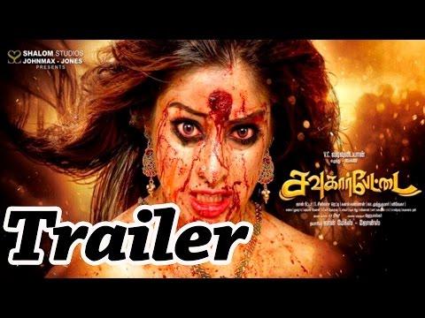 Sowcarpettai Trailer | Lakshmi Rai | Srikanth | Suman