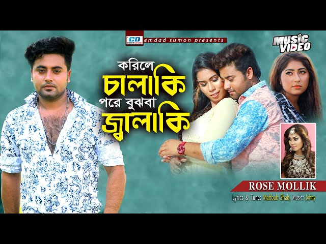 Korile Chalaki Pore Bujba Jalaki by Rose Mollik Video Song Download