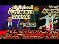 الحصاد الرياضي من بي ان سبورت bein sports news ليوم [17/02/2021] سقوط برشلونة و تالق كيليان مبابي