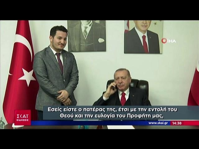 Ο Ερντογάν κάνει πρόταση γάμου