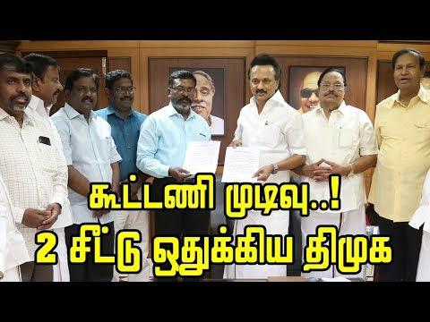 குஷியில் திருமா..! DMK allots two seats to Thirumavalavan's | DMK VCK Alliance | nba 24x7