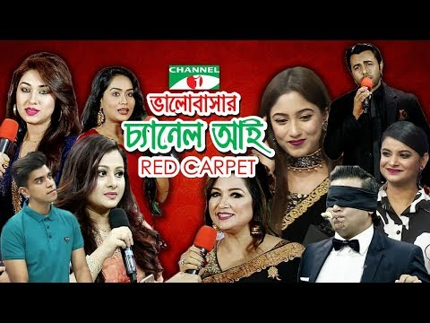 ভালোবাসার চ্যানেল আই   Red Carpet   Channel i Birthday 2017   Channel i TV