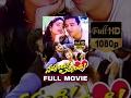 Navvandi Lavvandi Full Movie || Kamal Haasan, Soundarya || Singeetham Srinivasa Rao || Karthika Raja