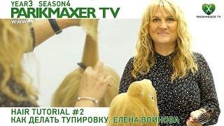 Как делать тупировку. Урок №2 Елена Войнова парикмахер тв parikmaxer.tv