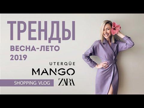 Vlog #32: ТРЕНДЫ весна-лето 2019. Бюджетный шопинг (Zara, Mango, Uterque)