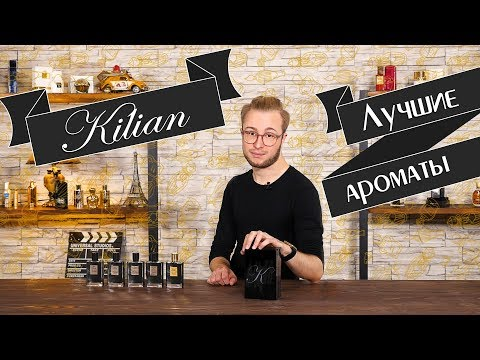 Лучшие ароматы от Kilian. Back To Black, Apple Brandy, Beyond Love, Woman In Gold, Dark Lord