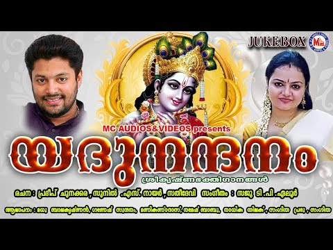 യദുനന്ദനം | Yadhunandanam | Hindu Devotional Songs Malayalam | Sreekrishna Devotional Songs