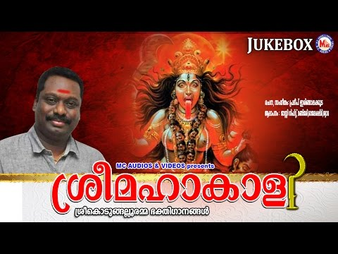 ശ്രീമഹാകാളി   SREEMAHAKALI   Kodungallooramma Devotional Songs Malayalam   jassie gift
