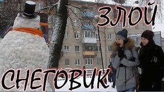 Приколы над людьми / Злой снеговик (Часть 1)