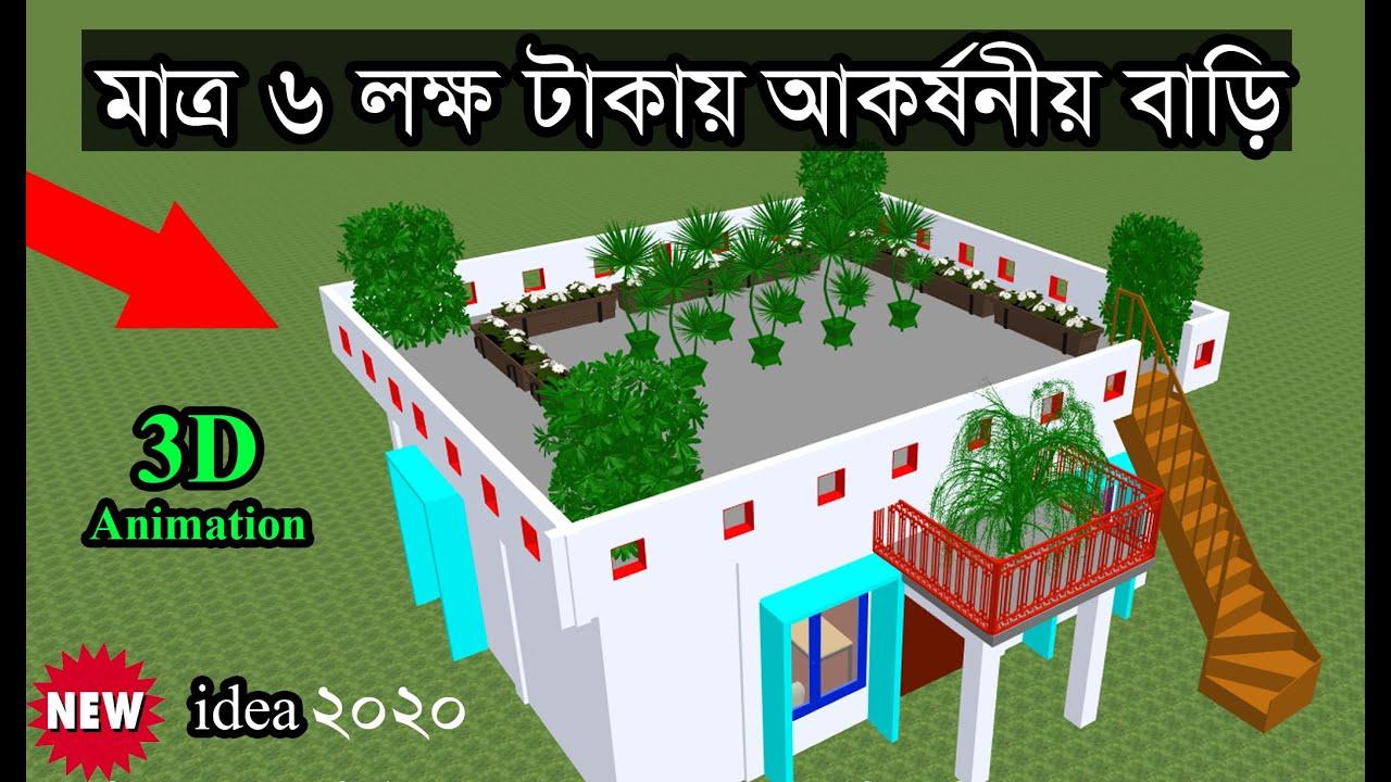 মাত্র 6 লক্ষ টাকায় আকর্ষণীয় বাড়ি তৈরি করুন। 3D House Design In BD, Hossain Steel