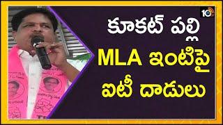 IT Raids On Kukatpally MLA Madhavaram Krishna Rao Residence  News
