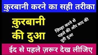 Qurbani Ki Dua - क़ुरबानी करने का सही तरीका in Hindi || Eid Ul Azha 2018