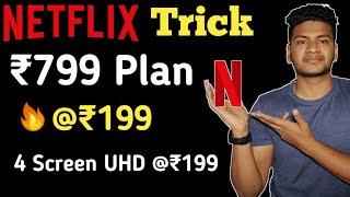(Over) Netflix Trick 2021,  Get UHD Netflix @199, Free Netflix Discount Trick, Netflix Working Trick