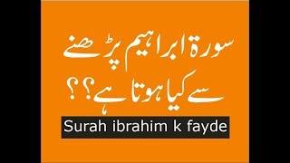 surah ibrahim ke fayde | Surah e Ibrahim benefits In Urdu