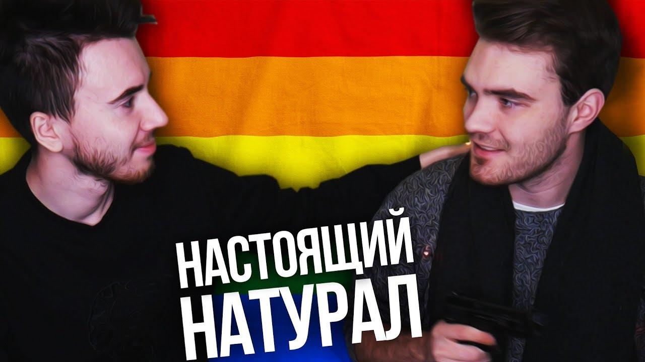 Тест на натурала или гея