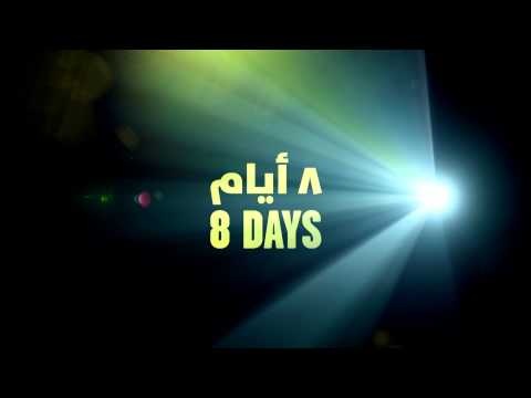 Doha Tribeca Film Festival 2012 -- Be part of the story! Short trailer