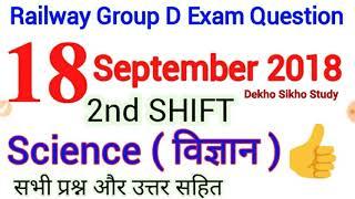 Railway Group D 18 September 2nd SHIFT Science Question, 18 सितम्बर, विज्ञान के पूछे प्रश्नोतर