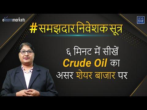 ६ मिनट में सीखें Crude Oil का असर शेयर बाजार पर