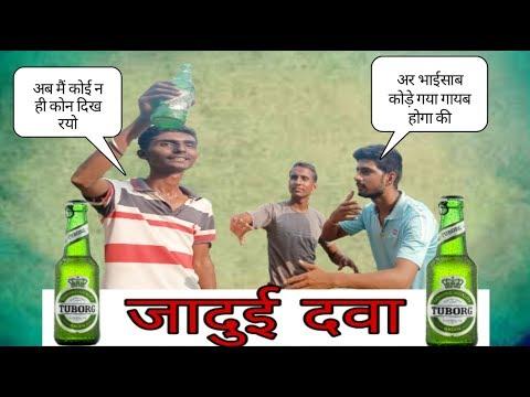 Jadui Dwa ।। जादुई दवा ।। राजस्थानी कॉमेडी वीडियो ।। KK Brothers ।। KKB