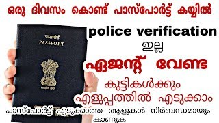   How To Apply For Tatkal Passport   How To Apply For passport Online   Malayalam   2019  