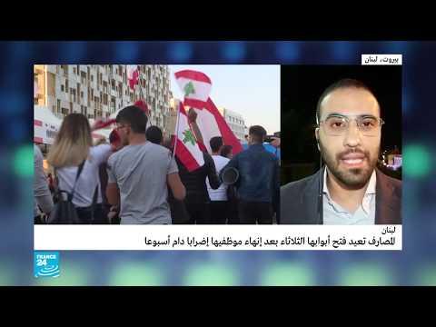 لبنان: فتح المصارف بعد إنهاء إضراب الموظفين.. ماذا عن تداول الدولار؟  - 11:01-2019 / 11 / 19