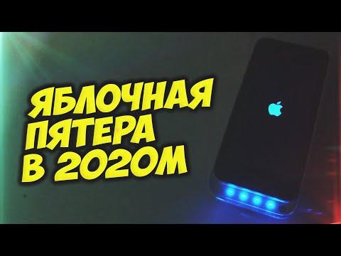 """""""Яблочная Пятера"""" в 2020м"""