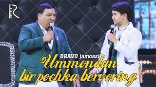 Bravo jamoasi - Ummondan bir pochka bering | Браво жамоаси - Уммондан бир почка берворинг