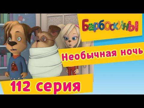 Барбоскины - 112 серия. Необычная ночь (новые серии)