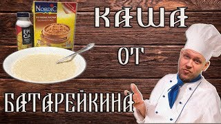 Простые рецепты / Гречневая Каша От Батарейкина / Iron Kitchen