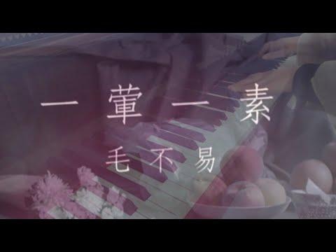 【鋼琴演奏】毛不易《一葷一素》 - YouTube