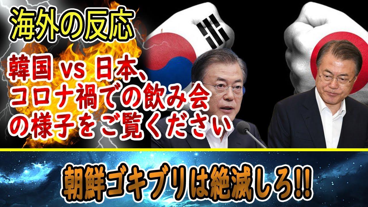 海外の反応 韓国