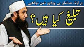Tabligh Kya Hain Aur Zaruri Kyun Hain    Maulana Tariq Jameel    Power of Emaan