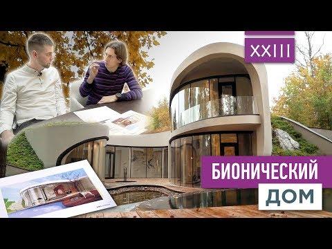 Бионический дом в Подмосковье | VDT
