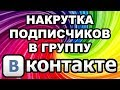 Как Накрутить Подписчиков В Группу В ВК | Раскрутка Паблика ВКонтакте