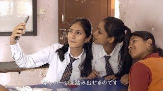 メークに何ができるのか?ネパールの女の子たちとの出会いを通じて、メ...