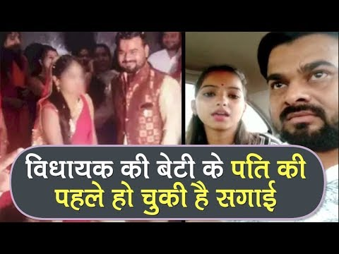 Bareilly BJP MLA-Daughter: Man who 'married' MLA's daughter was engaged to another woman, claims MLA