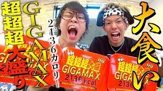 【過酷大食い】激辛ペヤング超超超大盛GIGAMAXを少食な人が食べきります。【鬼畜】