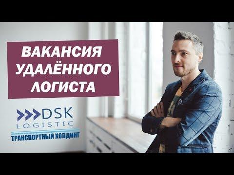 Вакансия Удалённого Менеджера по логистике в ДСК-ЛОГИСТИК