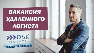 Вакансия Удалённого Менеджера по лигистике в ДСК-ЛОГИСТИК