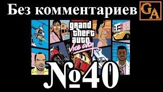 GTA Vice City прохождение без комментариев - № 40 Стрипклуб Поул Позишн