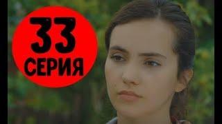 Слезы Дженнет 33 серия на русском,турецкий сериал, дата выхода